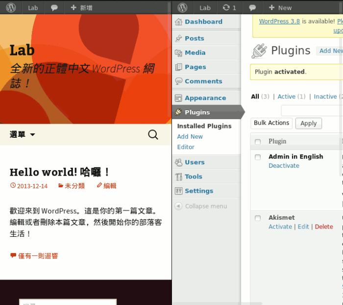 Use plugin to change Admin from Traditional Chinese into English